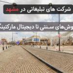 دیجیتال مارکتینگ و تبلیغات مشهد