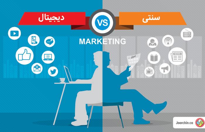 بازاریابی دیجیتال و سنتی
