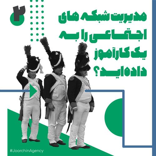 مدیریت و ادمین شبکه های اجتماعی