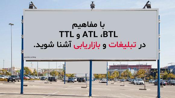تبلیغات atl btl ttl کمپین
